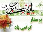 میلاد حضرت زینب کبری (س)  و روزپرستار مبارکباد