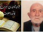 اهداء هزینه خیرات مرحوم حاج محمدمهدی زاده و مرحومه حاجیه خانم باغبانی